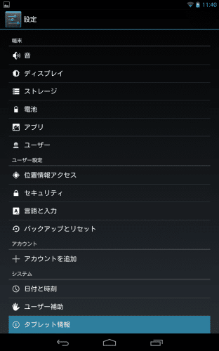 nexus7-2013-developer-options1