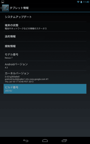 nexus7-2013-developer-options2