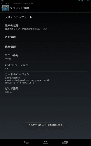 nexus7-2013-developer-options3