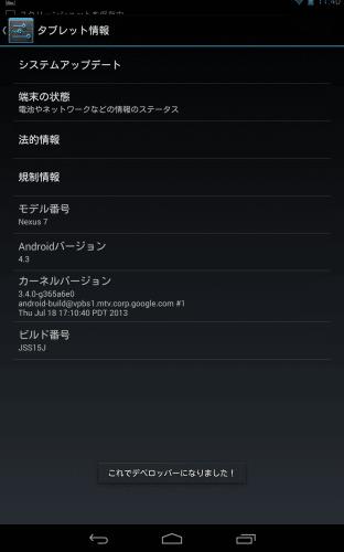 nexus7-2013-developer-options3