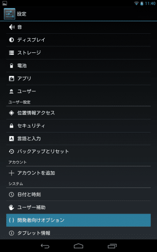 nexus7-2013-developer-options4