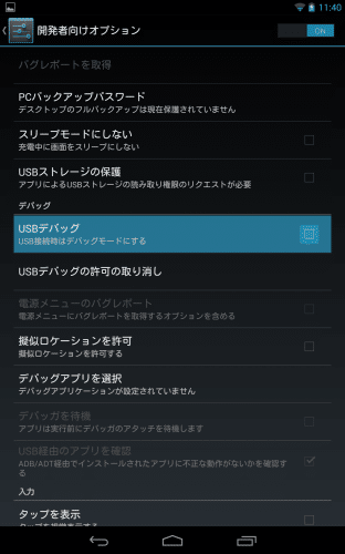 nexus7-2013-developer-options5