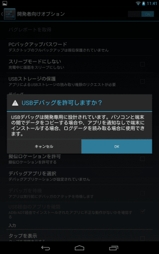 nexus7-2013-developer-options6