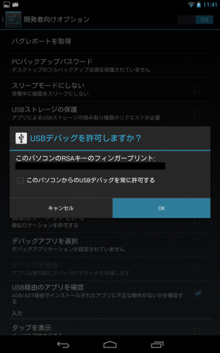 nexus7-2013-developer-options7