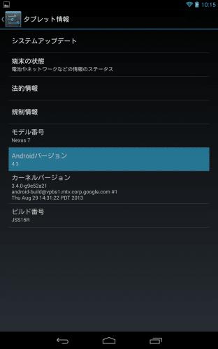nexus7-2013-downgrade7