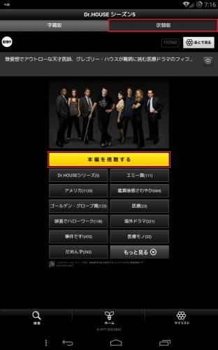 nexus7-2013-dvideo9