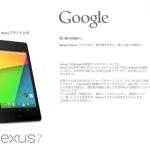 新型Nexus7(2013)を取り扱う通販(ネットショップ)一覧。