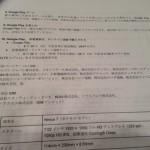 新型Nexus7(2013)の販売パートナーにKDDIが追加。auショップでの販売もある?