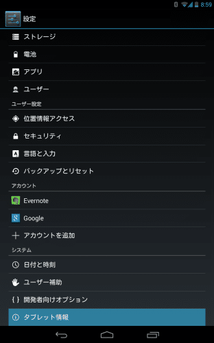 nexus7-2013-lte-android-4-3-11