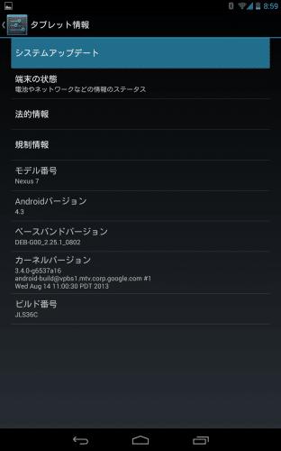 nexus7-2013-lte-android-4-3-12