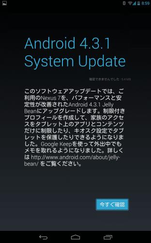 nexus7-2013-lte-android-4-3-13