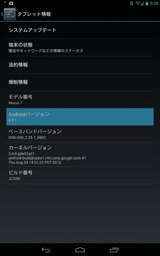 nexus7-2013-lte-android-4-3-15