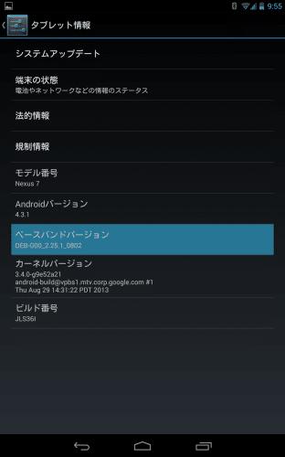 nexus7-2013-lte-android-4-3-17