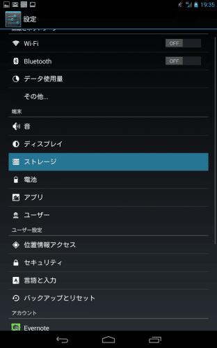 nexus7-2013-lte-plusarea0.2