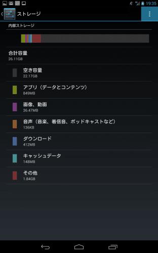 nexus7-2013-lte-plusarea0.3