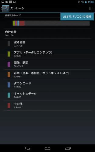 nexus7-2013-lte-plusarea0.4