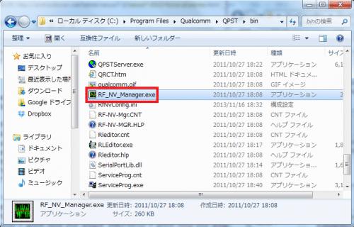 nexus7-2013-lte-plusarea15.13