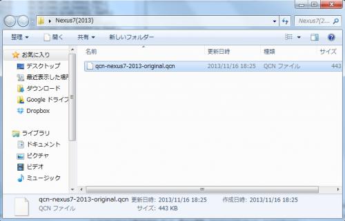 nexus7-2013-lte-plusarea15.8