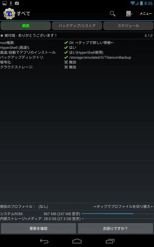 nexus7-2013-lte-root9