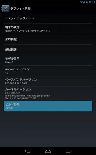 nexus7-2013-lte-sim-free19