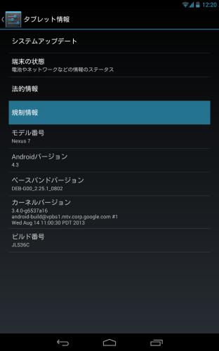 nexus7-2013-lte-sim-free21