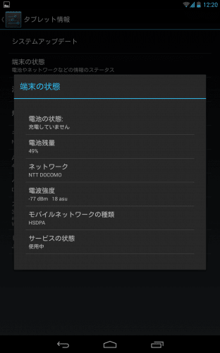 nexus7-2013-lte-sim-free23
