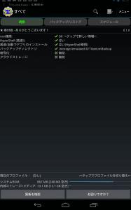 nexus7-2013-root-wugs-root-toolkit7