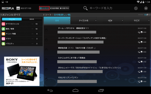 nexus7-2013-tv-playback1