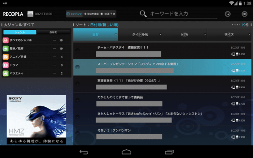 nexus7-2013-tv-playback2