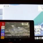 新型Nexus7(2013)でテレビをリアルタイム視聴する方法-SonyのブルーレイレコーダーBDZ-ET1100とRECOPLA(レコプラ)、Twonky Beamを使用-