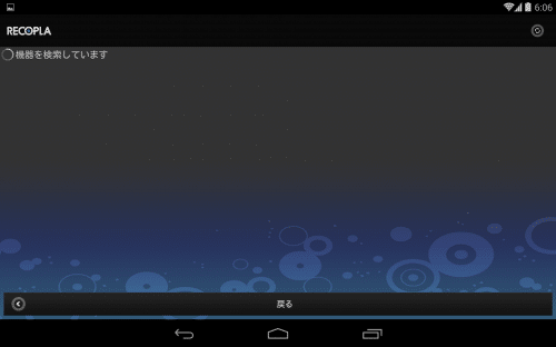 nexus7-2013-tv-realtime3