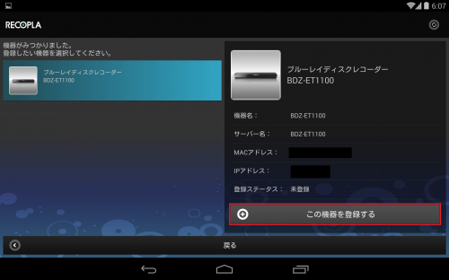 nexus7-2013-tv-realtime5