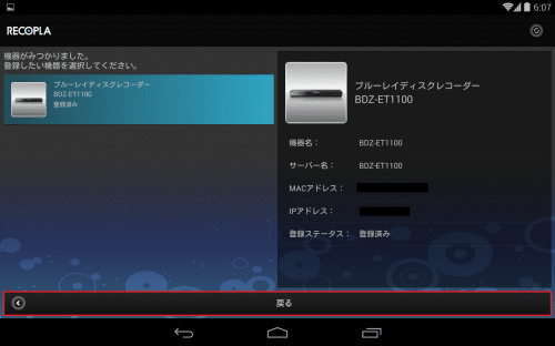 nexus7-2013-tv-realtime7