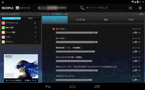 nexus7-2013-tv-realtime9