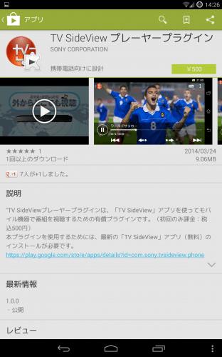 nexus7-2013-tv-sideshow1