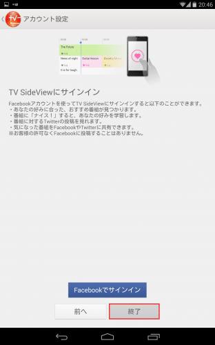 nexus7-2013-tv-sideshow15