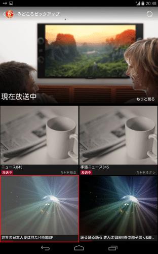 nexus7-2013-tv-sideshow26
