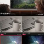 新型Nexus7(2013)で外出先から現在放送中の番組や自宅の録画した番組をTV SideViewの「外からどこでも視聴」を使って視聴する方法。
