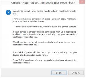 nexus7-2013-wugs-nexus-root-toolkit-bootloader-unlock3