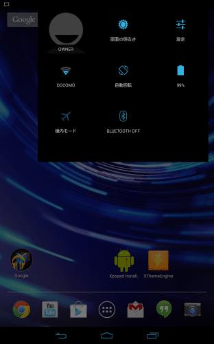 nexus7-2013-xthemeengine37