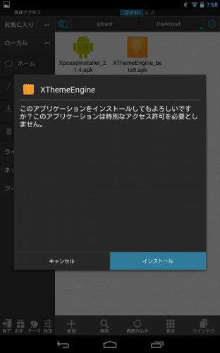 nexus7-2013-xthemeengine8