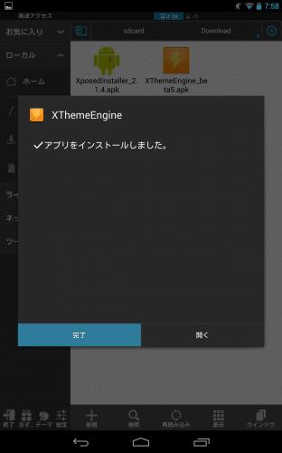 nexus7-2013-xthemeengine9