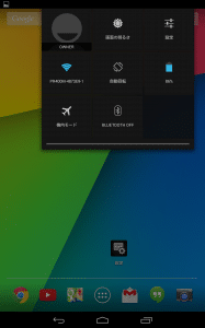 nexus7-language-settings-shortcut16