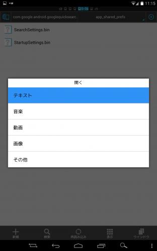 nexus7-nexus4-google-now-launcher-ok-google10