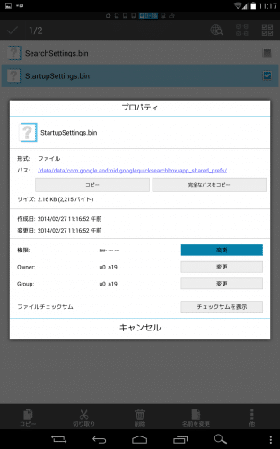 nexus7-nexus4-google-now-launcher-ok-google21
