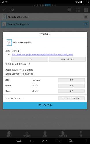 nexus7-nexus4-google-now-launcher-ok-google23