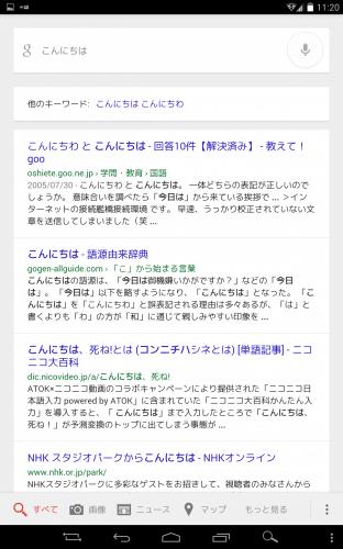 nexus7-nexus4-google-now-launcher-ok-google27