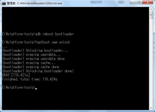 nexus72013bootloaderunlock11