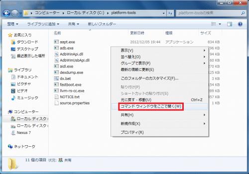 nexus72013bootloaderunlock6
