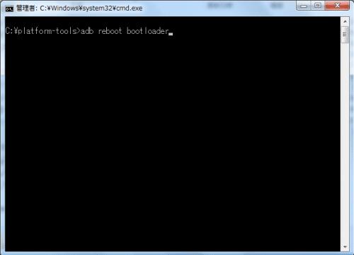 nexus72013bootloaderunlock7